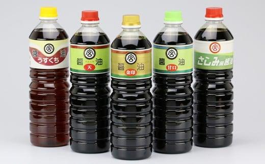 10-31 宮崎醤油1L 5本セット【マルミヤ本店】