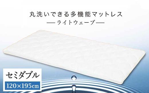02-CB-0103・ライトウェーブ マットレス セミダブル