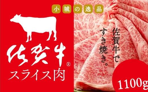 佐賀牛2タイプローススライス肉(1,100g) すき焼き しゃぶしゃぶ肉