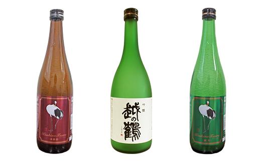 こしのつる 吟醸、越の鶴 純米酒、越の鶴 本醸造