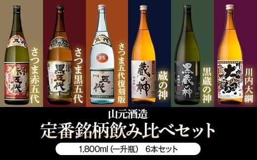 D-004 豪快飲み比べ 1升6本セット 芋焼酎 蔵の神 五代 山元酒造