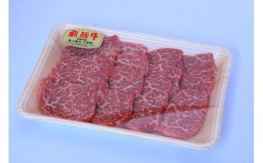 A5飛騨牛 焼き肉用 赤身モモ肉又は肩肉 300g