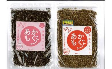 【水産庁長官賞】あかもぐふりかけ7袋セット