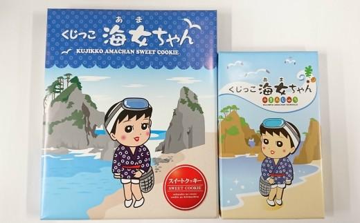 くじっこ海女ちゃん小まんじゅう20個×1、くじっこ海女ちゃんスイートクッキー24枚×1