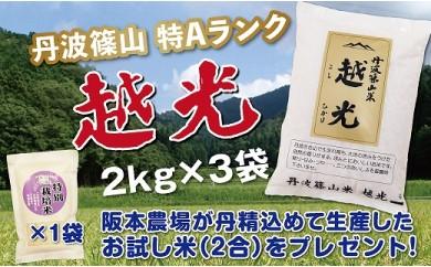 丹波篠山産 特Aランク 越 光 (2kg×3袋)