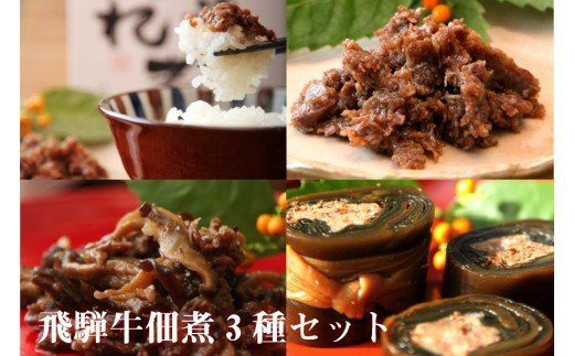 ご飯のお伴やお弁当のおかずにぴったりの飛騨牛佃煮3品セット