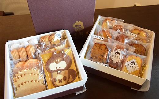 焼き菓子専門店 高木製菓 「プレミアムギフトセット」