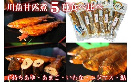子持ちあゆ など5種の川魚の甘露煮食べ比べセット  鮎 岩魚 虹鱒 あまご