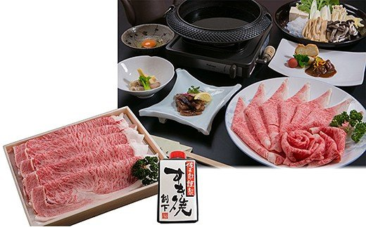 FY19-271 和風肉料理 「佐五郎」 山形牛A5-4 ロースすきやき用400g&割下