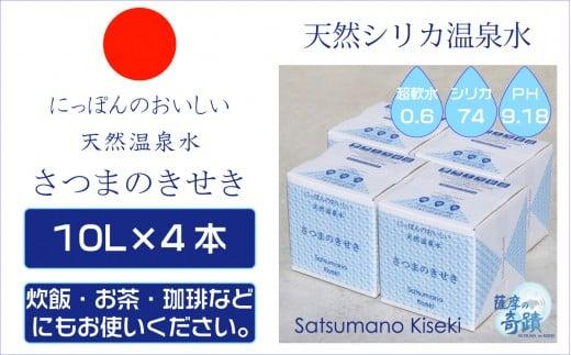 A-606 「薩摩の奇蹟」10L×4箱 超軟水(硬度0.6)のシリカ水