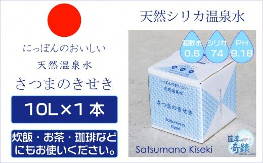Z-501 「薩摩の奇蹟」10L×1箱 超軟水(硬度0.6)のシリカ水