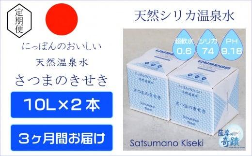 B-401 10L×2箱【3カ月】 超軟水(硬度0.6)のシリカ水「薩摩の奇蹟」