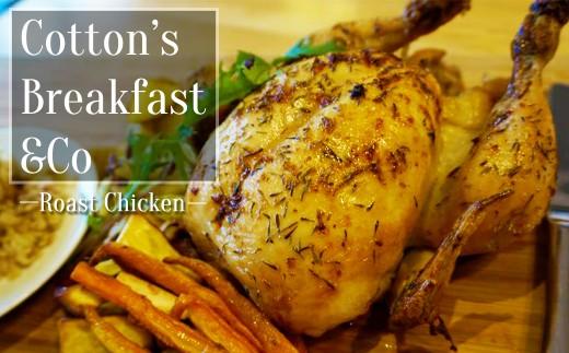 【クリスマス配送】コットンズオリジナル 国産鶏のローストチキン