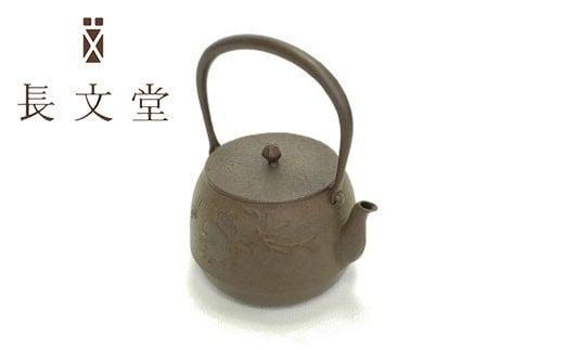 FY99-303 鉄瓶 ざくろ