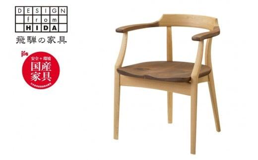 ダイニングアームチェア(肘付の椅子) オーク/ウォルナット材 飛騨の家具 イバタインテリア