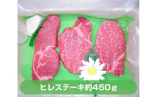 No.047 上州牛ヒレステーキ3枚入(約450g) / 牛肉 ブランド牛 ヘレ 鉄板焼 群馬県
