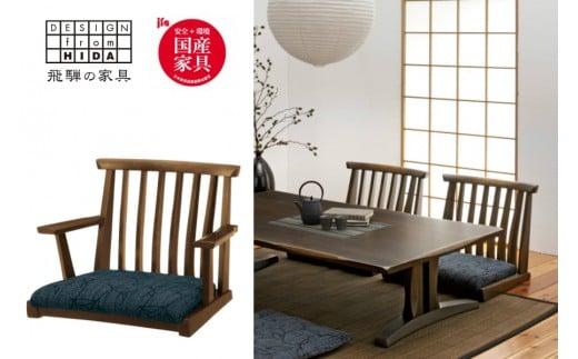 座椅子(肘付)オーク材 飛騨の家具 イバタインテリア