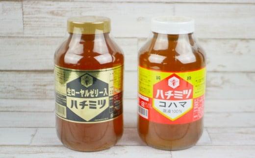 ハチミツ 2.4kg 2本(百花/生ローヤルゼリー入)