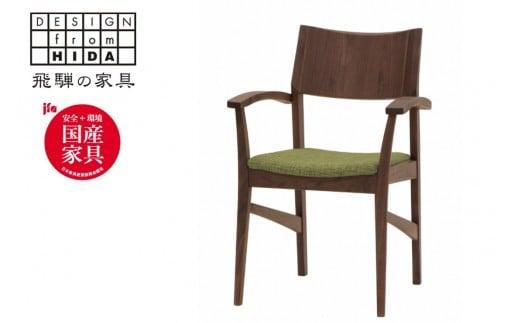ダイニングアームチェア(肘付の椅子)ウォルナット材 飛騨の家具 イバタインテリア