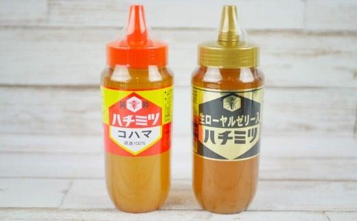 ハチミツ 500g 2本(百花/生ローヤルゼリー入)