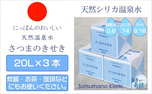 B-030 20L×3箱 超軟水(硬度0.6)のシリカ水「薩摩の奇蹟」