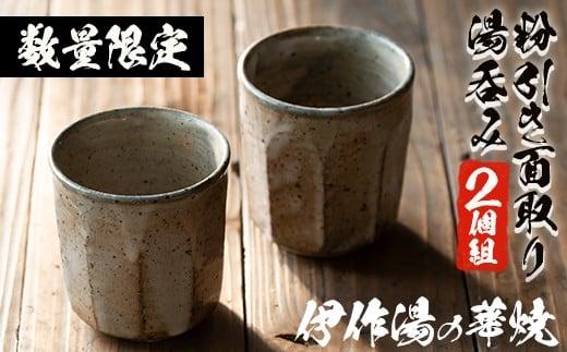 No.342 薩摩焼 粉引き面取り湯呑み(2個組)【松韻窯】