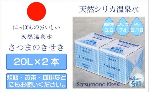 A-428 20L×2箱 超軟水(硬度0.6)のシリカ水「薩摩の奇蹟」