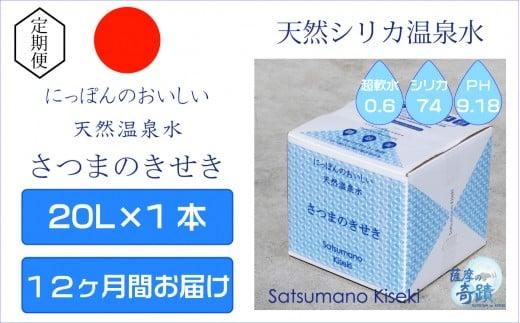 H-003 20L×1箱【12カ月】超軟水(硬度0.6)のシリカ水「薩摩の奇蹟」