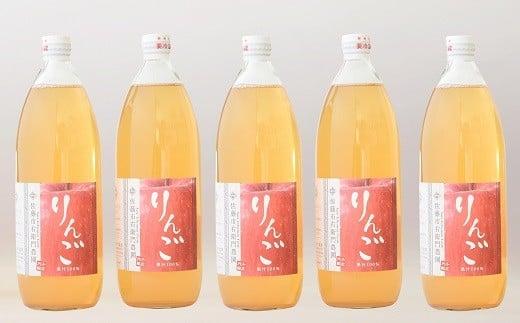 789 完熟りんごジュース[無添加・100%果汁]1,000ml×5本