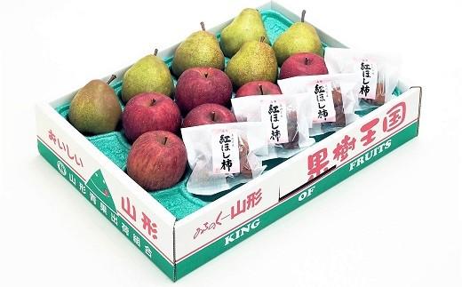 0020-2011 ラ・フランス・ふじりんご・干し柿詰め合わせ 4kg