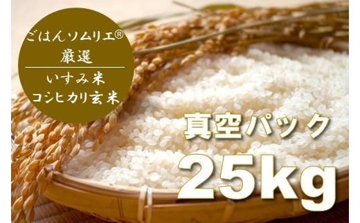 ごはんソムリエ(R)厳選 いすみ米こしひかり真空パック25kg玄米 C601