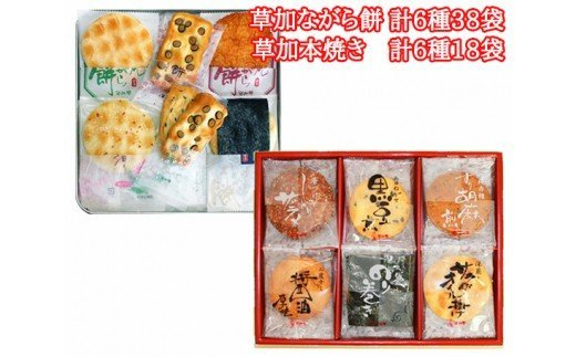 No.011 草加葵 詰合せセット / お菓子 煎餅 おかき 埼玉県 特産品