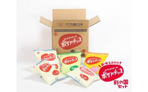 No.006 とまらないおいしさ!菊水堂のポテトチップ 彩の国セット / お菓子 スナック菓子 国産じゃがいも 埼玉県 特産品