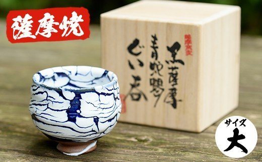 No.154 青蛇蝎ぐい呑み(大)【日置南洲窯】