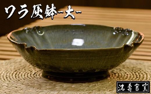 No.060 ワラ灰鉢(大)【壽官陶苑】