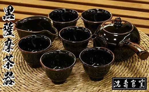 No.077 黒薩摩茶器セット【壽官陶苑】