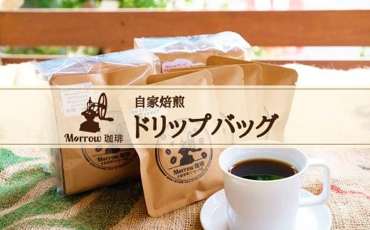 自家焙煎 Morrow珈琲 コーヒードリップバッグセット