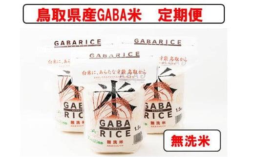 TA03:【定期便】GABA米1.5kg×3袋(3回お届け)