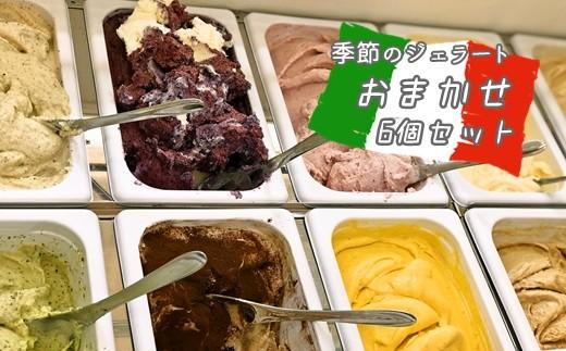 AL-2 老舗煎餅店プロデュースのジェラート!?おまかせ6個セット*煎餅付*