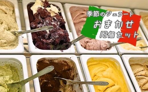 AL-4 老舗煎餅店プロデュースのジェラート!?おまかせ12個セット*煎餅付*