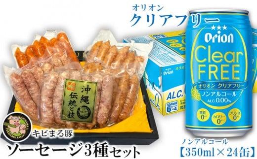 キビまる豚ソーセージ3種とオリオンクリアフリー350ml×24缶