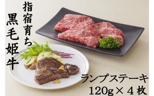 <指宿×高島屋コラボ企画>黒毛姫牛ランプステーキ(120g×4枚)