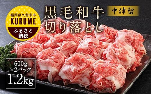 九州産黒毛和牛 切り落とし 1.2kg