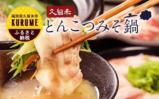 久留米とんこつみそ鍋