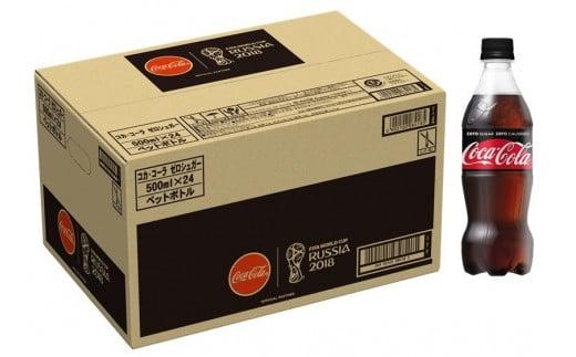 Z1-027C コカ・コーラゼロシュガー500mlPET×24本(1ケース)