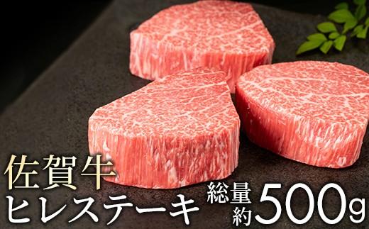 好評の「佐賀牛ヒレステーキ」を3枚