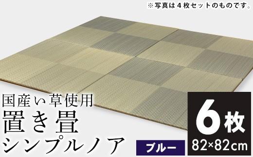 02-BH-0108・ユニット畳「シンプルノア」6枚セット(色:BL)