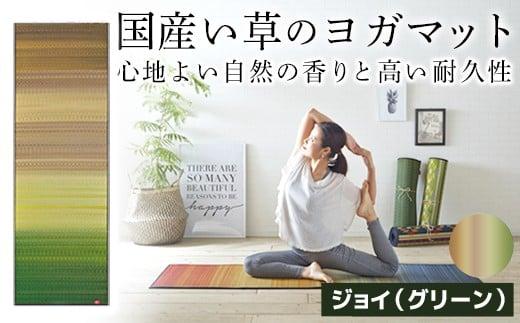 02-AO-0102・畳ヨガJAPAN ジョイ(60×180)(グリーン)