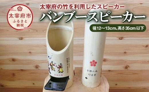太宰府の竹を利用したスピーカー バンブースピーカー