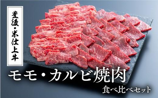 D2-53  【R3年1月下旬~3月配送】豊後・米仕上牛もも、カルビ焼肉食べ比べ(700g)【生産者応援】
